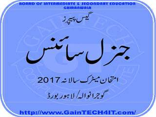 gujranwala board general science past papers 10th class 2017