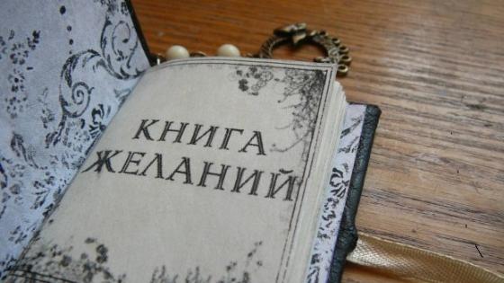 Техника «Книга желаний»: исполняем свою мечту за 7 дней