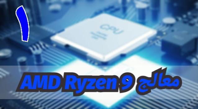أفضل المعالجات لعام 2021 ...  معالج 1-AMD Ryzen 9 3950X
