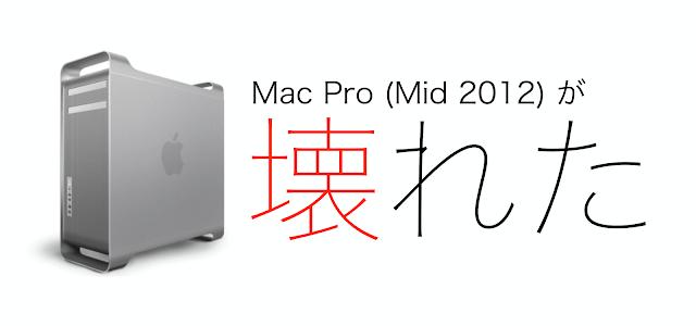 Mac Pro (Mid 2012) が壊れた