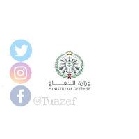 وزارة الدفاع السعودية - وظائف للرجال و النساء 2021