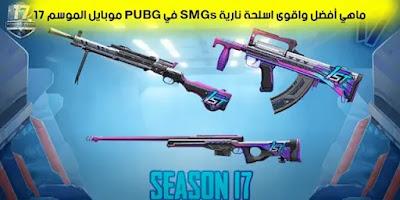 5 best smgs pubg mobile season 19