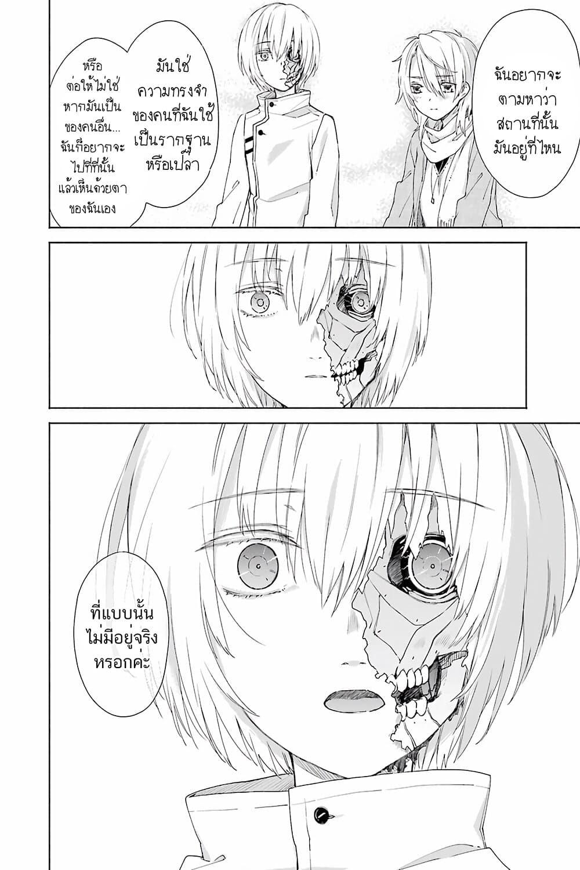 อ่านการ์ตูน Tabi to Gohan to Shuumatsu Sekai ตอนที่ 9 หน้าที่ 26