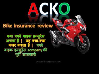 acko bike insurance review