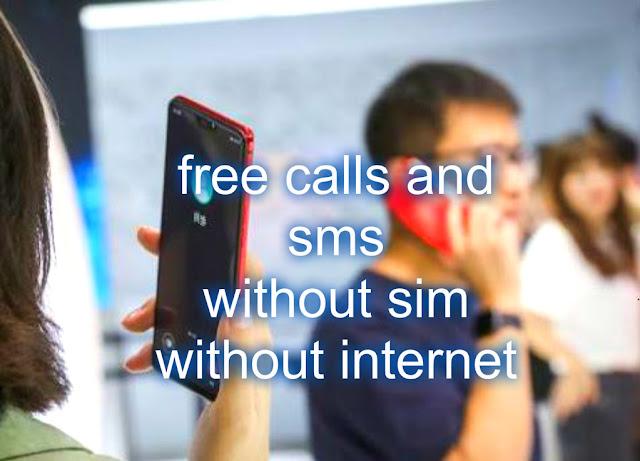 مكالمات , sms  بدون شريحة sim  و بدون انترنت