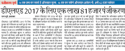 UP BTC Merit List 2017, D.El.Ed Cut off Marks, Counselling Date 2nd 3rd