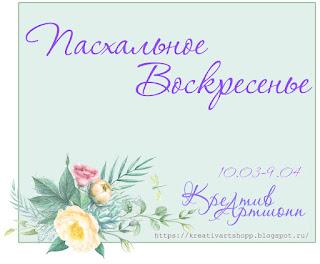 kreativartshopp.blogspot.ru/2018/03/45.html
