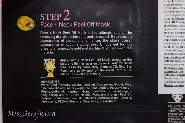Double Dare OMG! 3IN1 KIT Peel Off Mask reviews