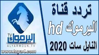 تردد قناه اليرموك hd الجديد على النايل سات 2020 الناقلة لمسلسل المؤسس عثمان