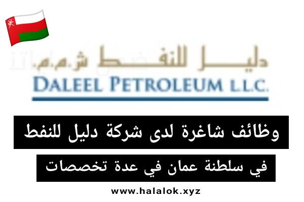 وظائف سلطنة عمان | فرص عمل شاغرة لدى شركة دليل للنفط العمانية 2021