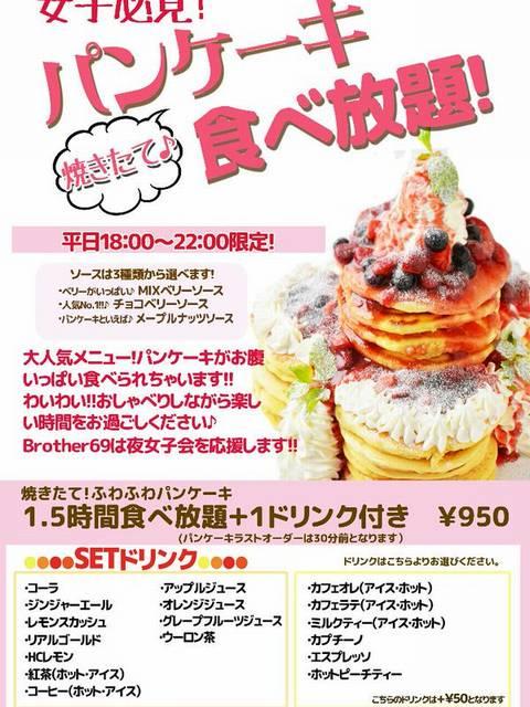 雑誌情報 Cafe&Bar Brother69(カフェ&バー ブラザーロック)