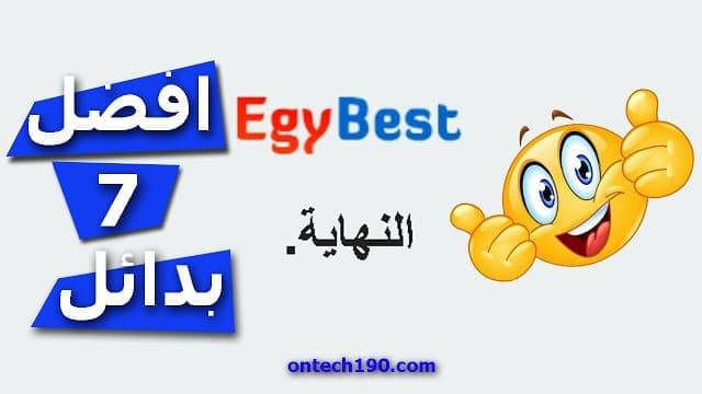 افضل 7 مواقع بديله لموقع ايجي بست Egybest | مواقع رائعة