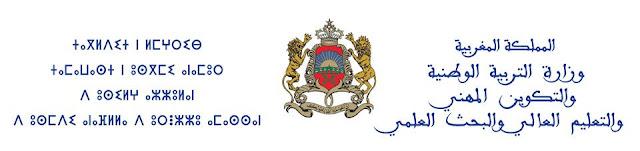 شعار وزارة التربية الوطنية والتكوين المهني والتعليم العالي والبحث العلمي الجديد