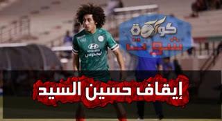 إيقاف حسين السيد 4 مباريات وغرامة 40 ألف ريال بسبب واقعة الطرد