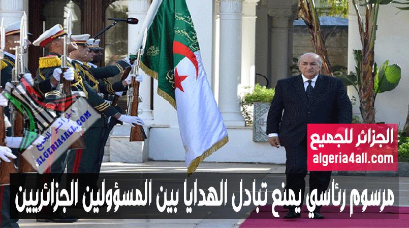 مرسوم رئاسي يمنع تبادل الهدايا بين المسؤولين الجزائريين