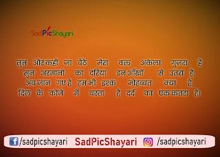girl breakup shayari