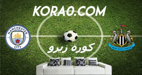 مشاهدة مباراة مانشستر سيتي ونيوكاسل يونايتد بث مباشر اليوم 28-6-2020 كأس الإتحاد الإنجليزي