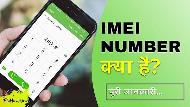 IMEI Number क्या है और कैसे निकाले? IMEI नंबर की पूरी जानकारी