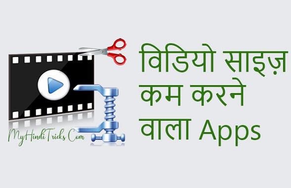 video-size-karne-wala-app