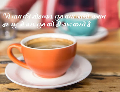 Chai quotes for Girlfriend With images