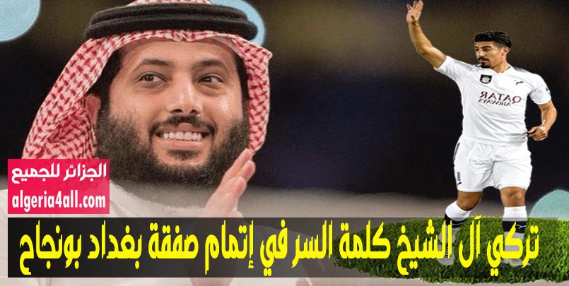 تركي آل الشيخ كلمة السر في إتمام صفقة بغداد بونجاح