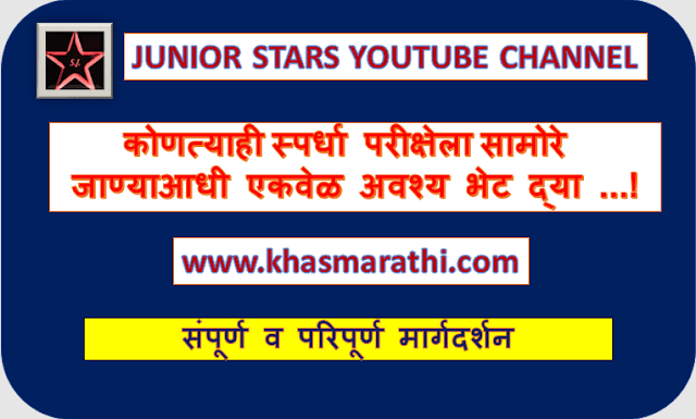 Spardha Pariksha Preparation in Marathi || MPSC to Talathi Bharti Guidance in Marathi - 2