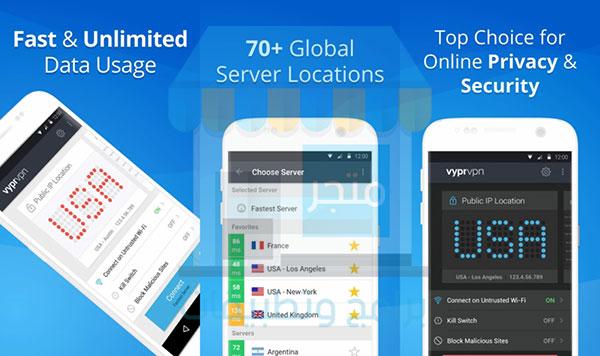 تطبيق VyperVPN للاندرويد