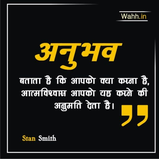 Motivational  Confidence Quotes In Hindi