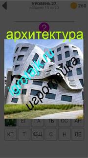 странная архитектура дома с искривлением ответ на 27 уровень 400 плюс слов 2