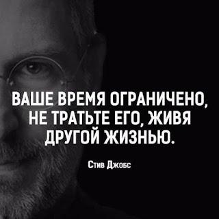 Демотиватор Стив Джобс