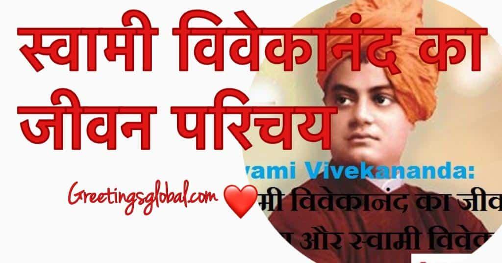 swami-vivekananda-ka-jivan-parichay in full details
