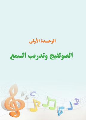 تحميل وقراءة pdf كتاب تعليم الموسيقى من المستوى الأول حتى مستوى الثالث