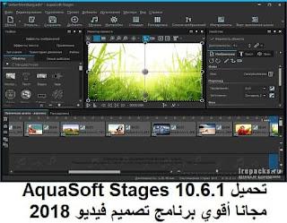تحميل AquaSoft Stages 10.6.1 مجانا أقوي برنامج تصميم فيديو 2018