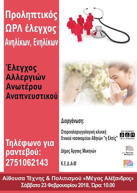 Δωρεάν προληπτικός έλεγχος αλλεργιών ανωτέρου αναπνευστικού στο Άργος