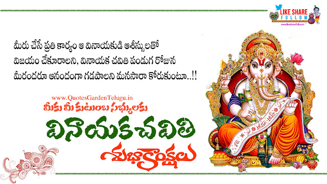 Ganesh chaturthy telugu wishes images greetings