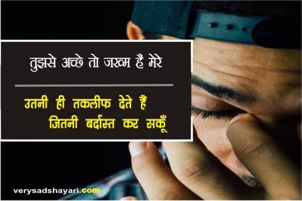 तुझसे अच्छे तो जख्म हैं मेरे - Sad Shayari