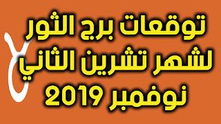 توقعات برج الثور لشهر تشرين الثاني نوفمبر 2019 على الصعيد العاطفي والمهني والصحي