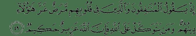 Surat Al Anfal Ayat 49