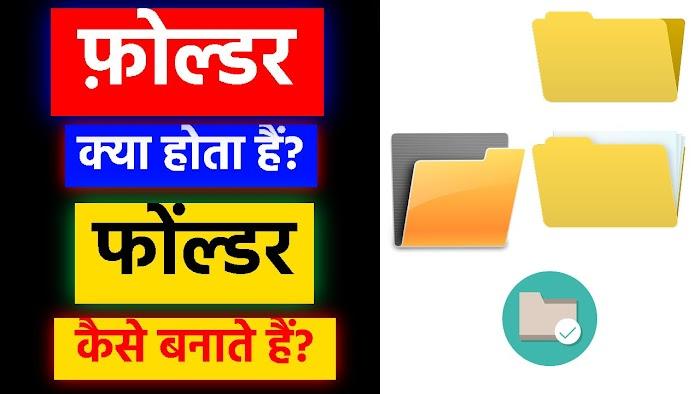 फोल्डर क्या होता हैं और फोल्डर कैसे बनाये? - Computer me Folder kaise banaye in hindi