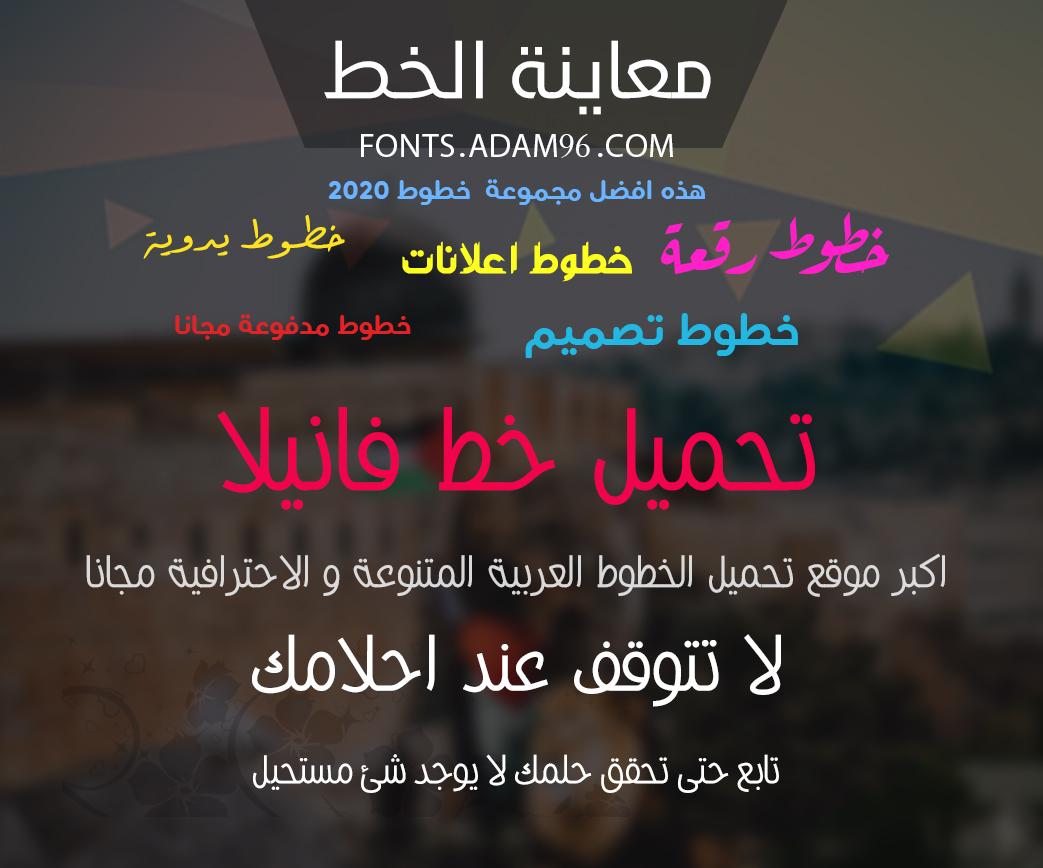 خط حسن فانيلا