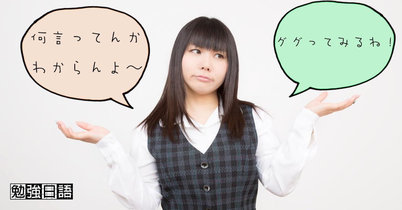 kabasen溫暖的窩: 日語的口語/俗語