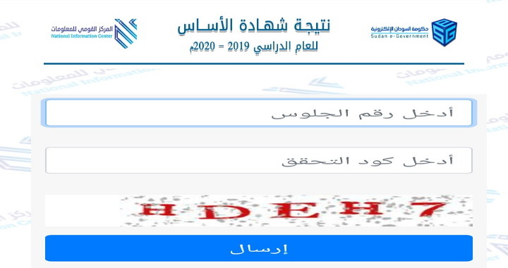 نتيجة امتحانات شهادة الاساس ولاية الخرطوم 2020 - رابط نتيجة شهادة الاساس http://result.esudan.gov.sd