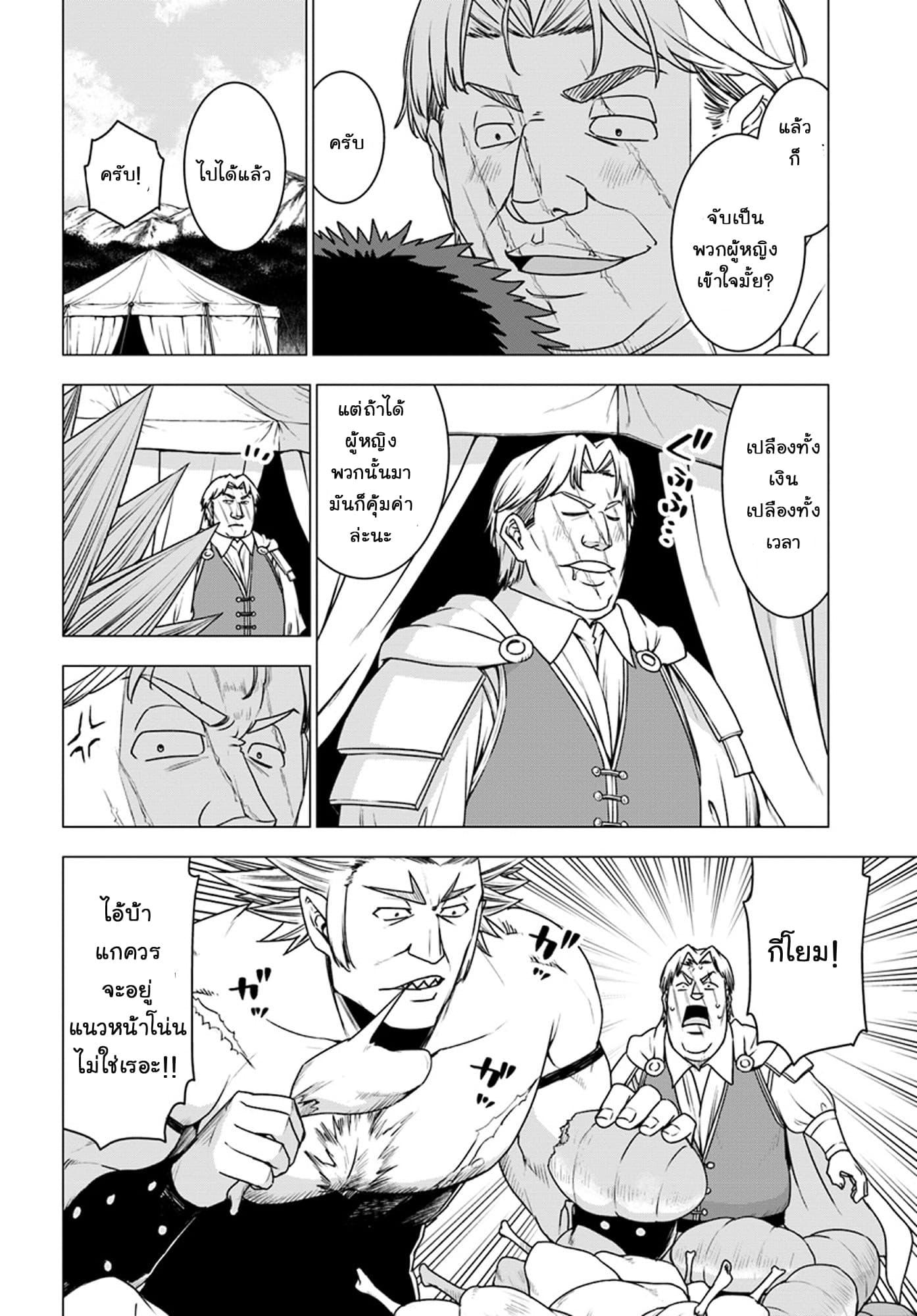อ่านการ์ตูน Shirokuma Tensei ตอนที่ 11 หน้าที่ 18