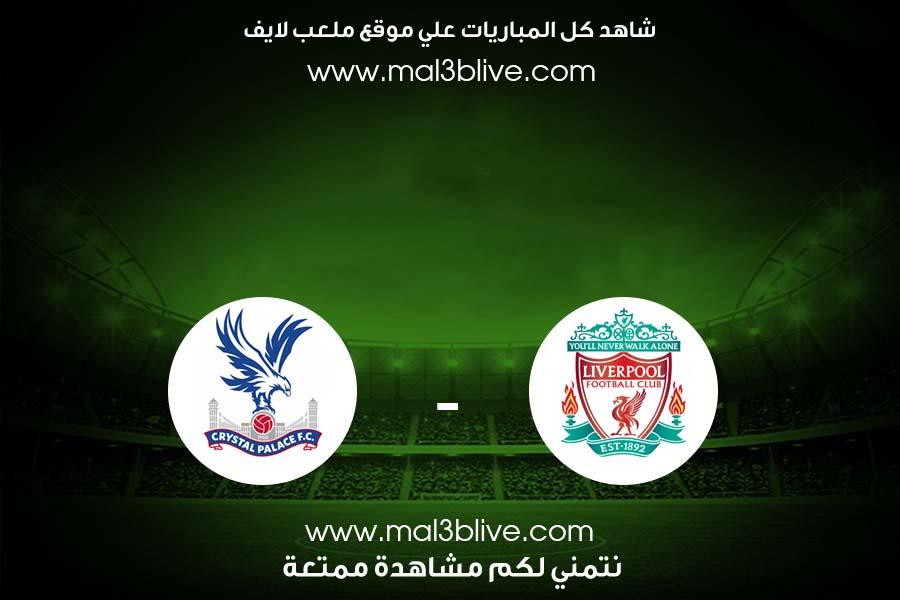 ملخص اهداف مباراة ليفربول وكريستال بالاس اليوم الموافق 2021/05/23 في الدوري الانجليزي