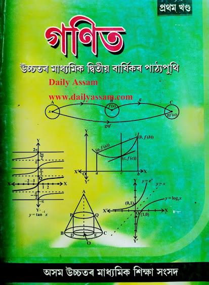 Class 12 Mathematics Part 1