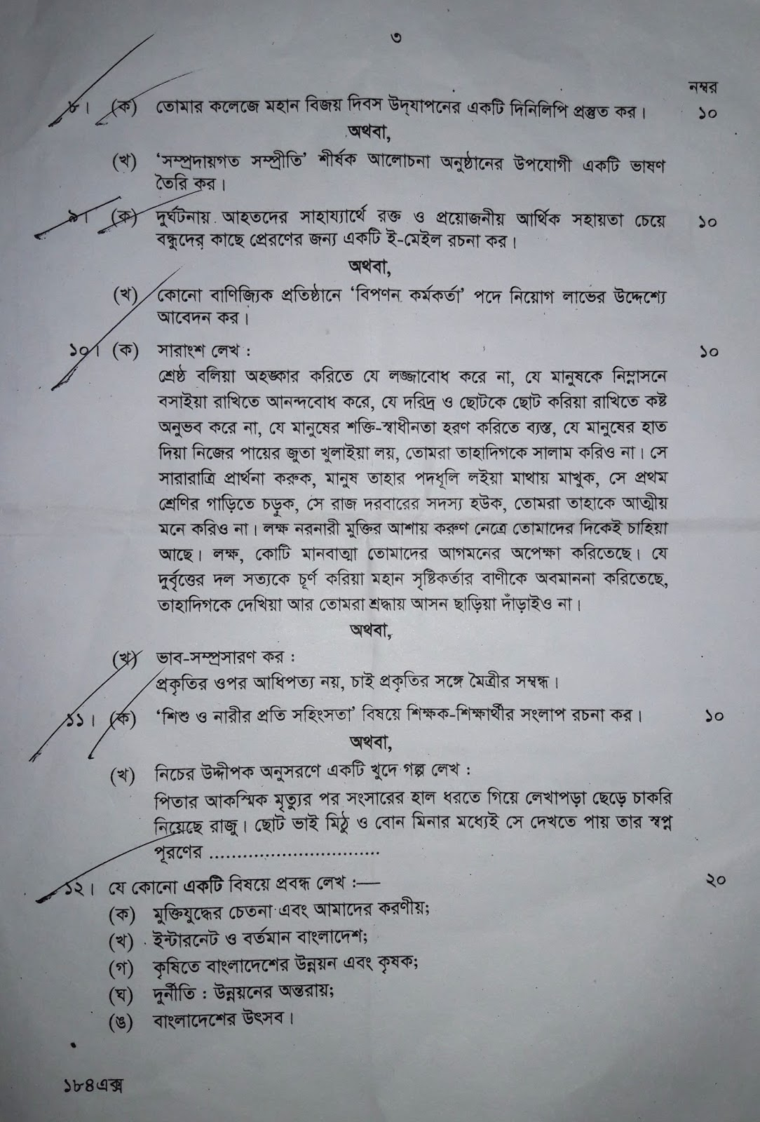 HSC Bangla 2nd Paper Suggestion & Question 2020 - 100% Common