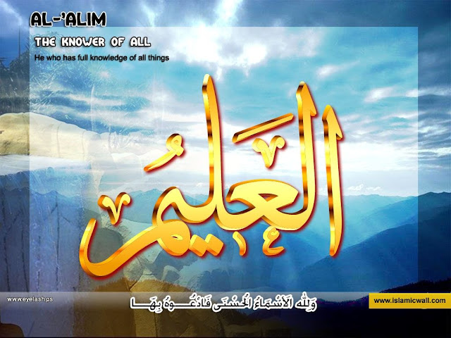 19. اَلْعَلِيْمُ [ Al-Alim ] | 99 names of Allah in Roman Urdu/Hindi