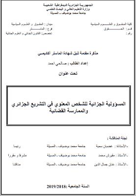 مذكرة ماستر: المسؤولية الجزائية للشخص المعنوي في التشريع الجزائري والممارسة القضائية PDF