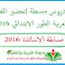 دروس مبسطة لتحضير اللغة العربية الطور الابتدائي 2016
