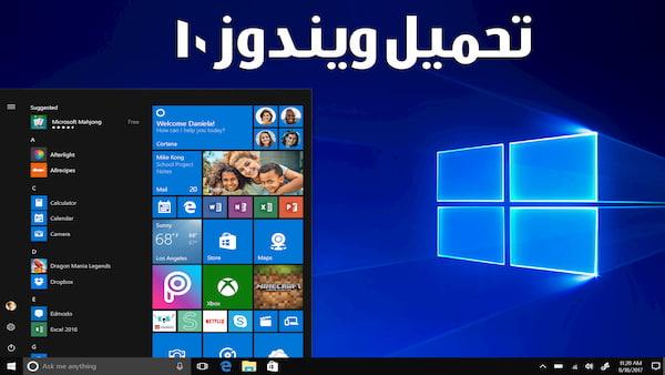 تحميل ويندوز 10 تحديث مايو 2020 كل اللغات من الموقع الرسمي